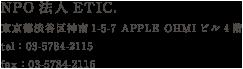 NPO法人ETIC. 東京都渋谷区神南1-5-7 APPLE OHMIビル4階 tel:03-5784-2115 fax:03-5784-2116