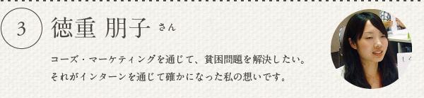 徳重 朋子さん/コーズ・マーケティングを通じて、貧困問題を解決したい。それがインターンを通じて確かになった私の想いです。