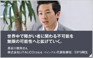 世界中で障がい者に関わる不可能を無限の可能性へと拡げていく/長谷川 敦弥/株式会社LITALICO(旧社名:ウイングル)代表取締役/EIP9期生