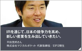 IRを通じて、日本の競争力を高め、新しい産業を生み出していきたい/平田 茂邦/株式会社マジカルポケット 代表取締役/EIP2期生