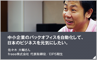 中小企業のバックオフィスを自動化して、日本のビジネスを元気にしたい。/佐々木 大輔/freee株式会社 代表取締役/EIP5期生
