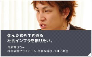 死んだ後も生き残る社会インフラを創りたい/佐藤 竜也/EIP5期生/株式会社プラスアール 代表取締役