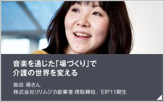 音楽を通じた「場づくり」で介護の世界を変える/柴田 萌/株式会社リリムジカ創業者・現取締役/EIP11期生